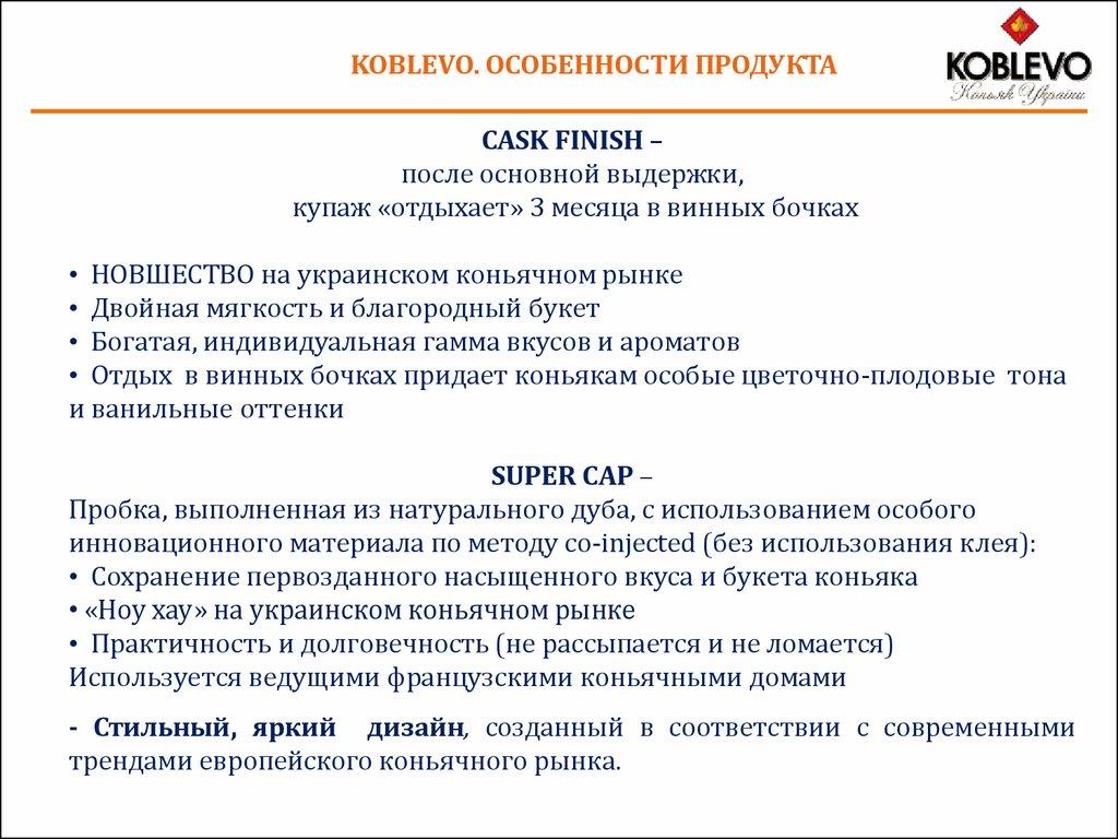 коньяк презентация