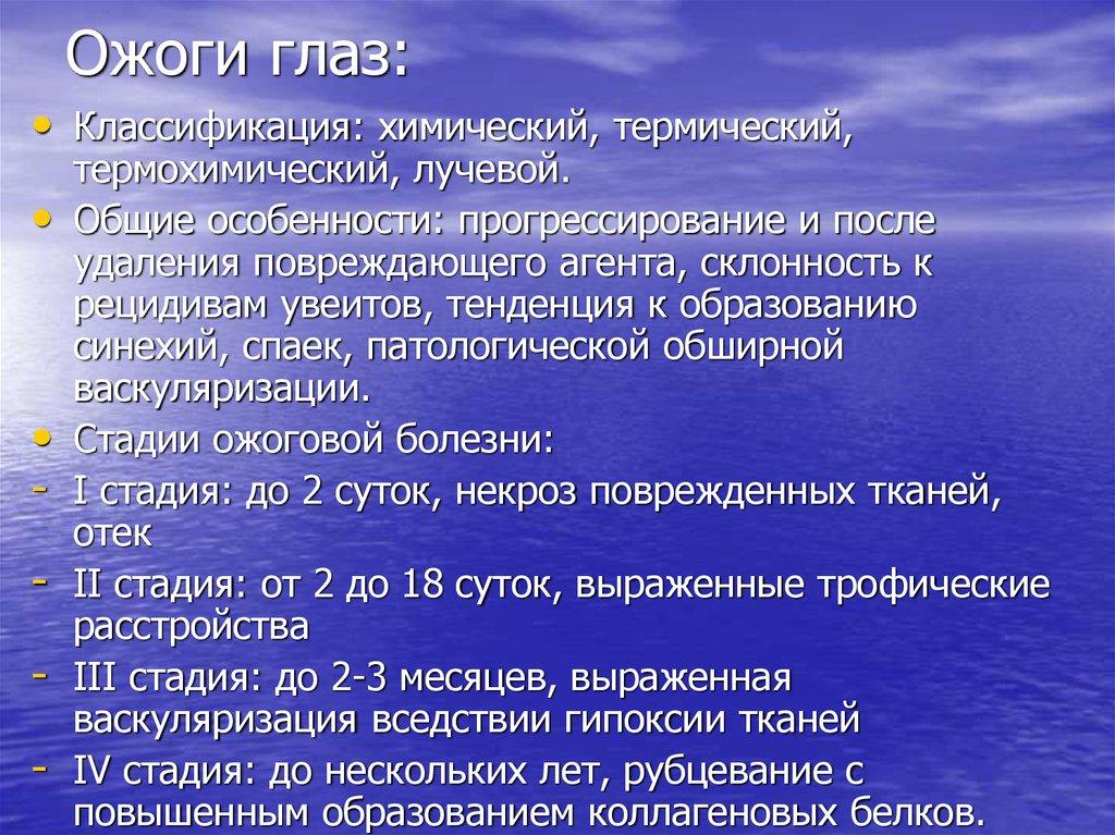 ГЛАВА 14 ТРАВМЫ ГЛАЗ  vmedeorg