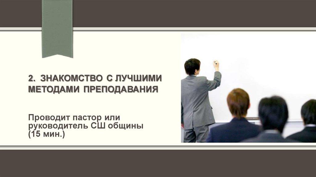 знакомство директора с подчиненными