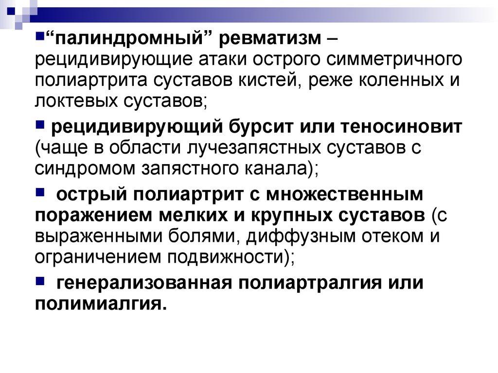 Лечение боль в тазобедренном суставе при сидении - investmentagency.ru