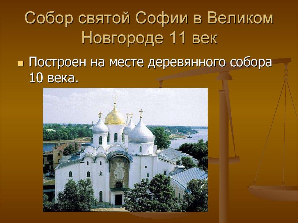 зодчество в новгороде в 12 13 веках презентация