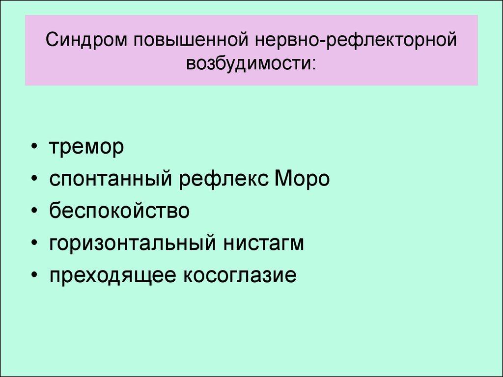 povishennaya-nervnaya-vozbudimost-v-sekse