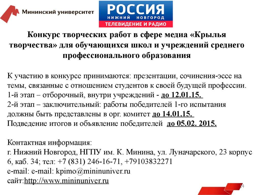 презентация информационной телевидения