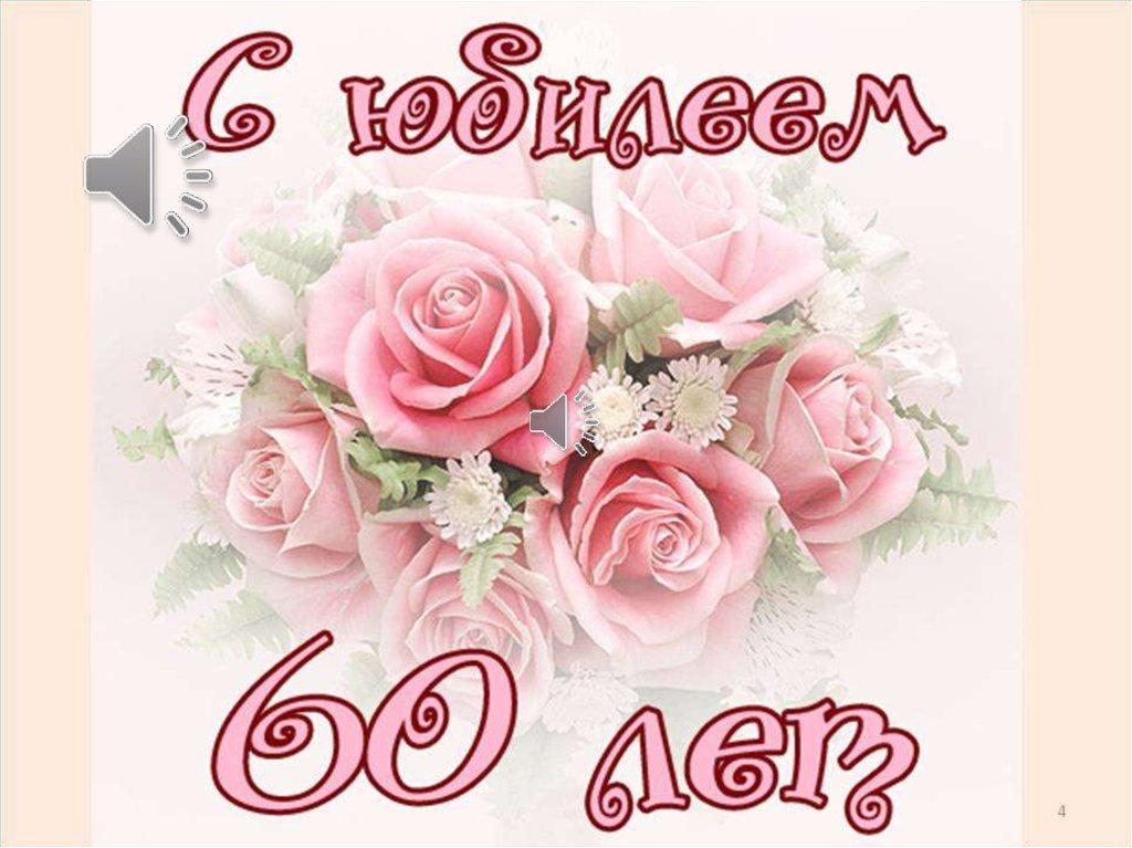 Поздравления с юбилеем бабушке и маме 60 лет