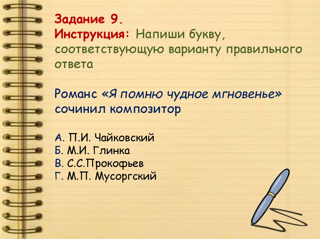 инструкция 1-б-3 - фото 11