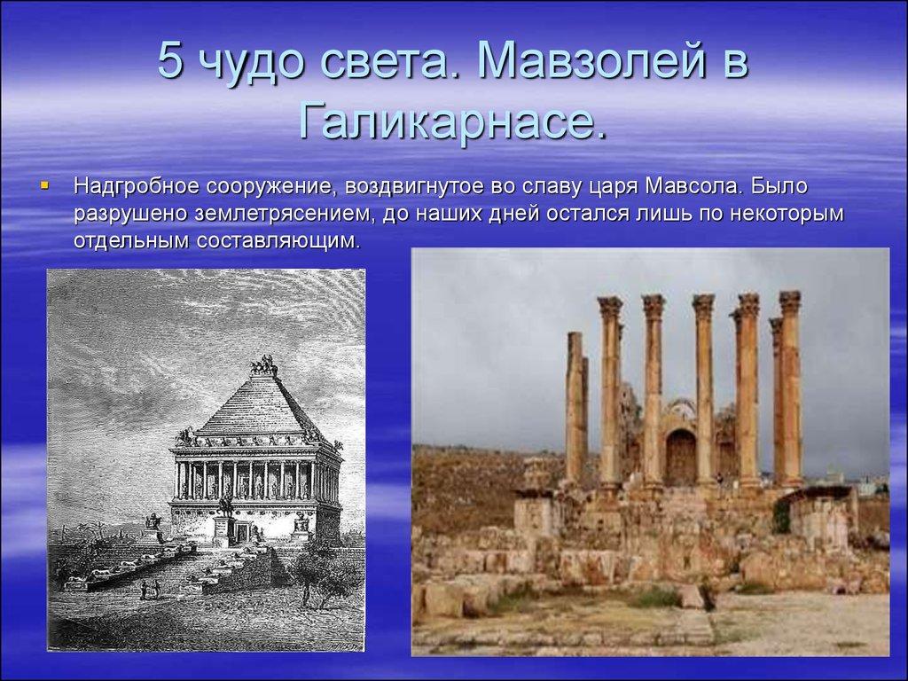 Пятое чудо света: мавзолей в галикарнасе галикарнасский мавзолей - ровесник в