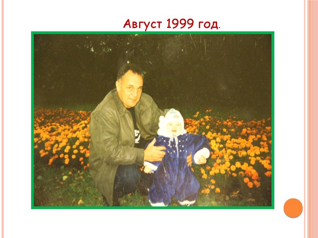 Любимый папочка поздравляю тебя с днем рождения