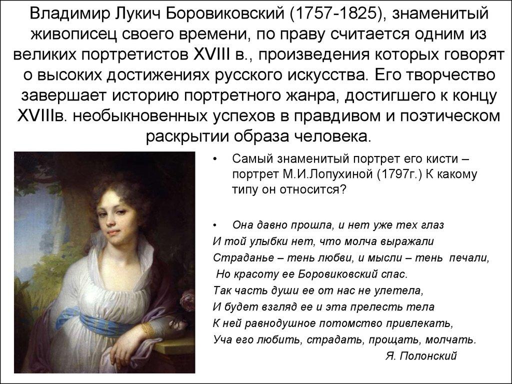 презентация боровиковский