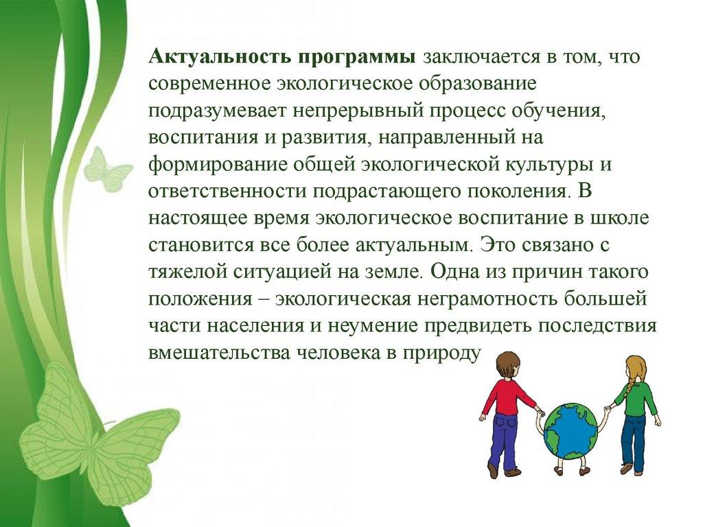 Программу по внеурочной деятельности по экологии