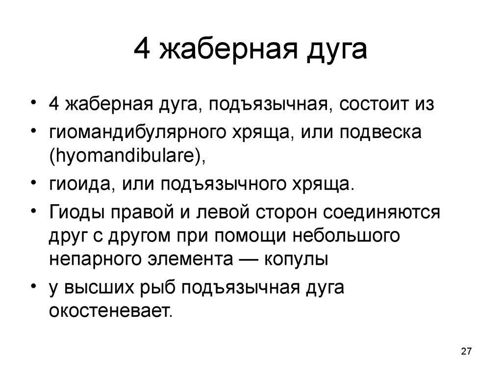 Дуга Жаберная