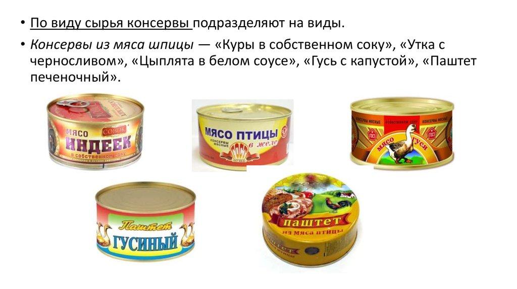 консервы фарш колбасный любительский рецептура