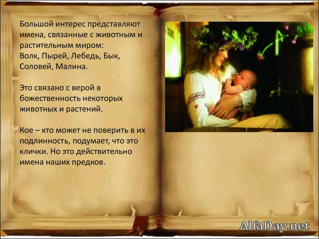 презентация имени святослав для мальчика
