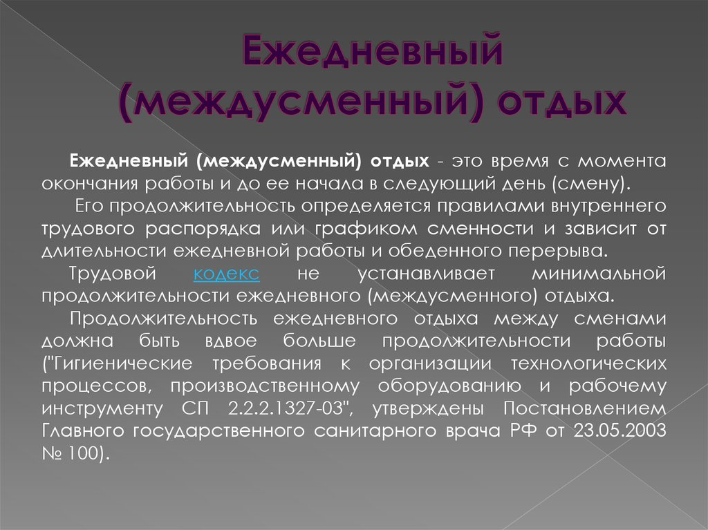 Профессия Адвокат Презентация