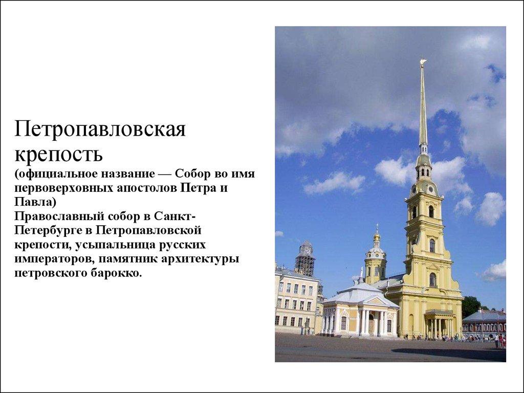 достопрмечательности санкт петербурга презентация