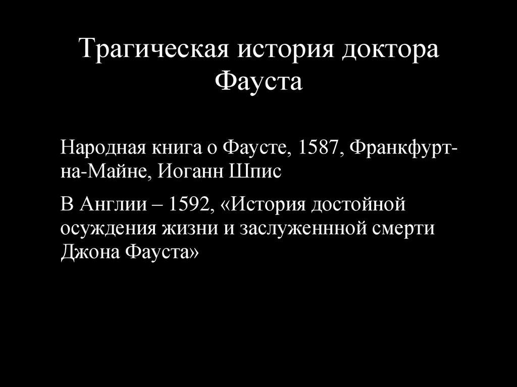 Кристофер марло трагическая история доктора фауста текст