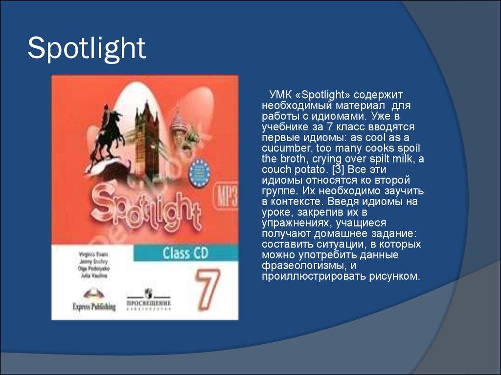 going green spotlight 10 презентация