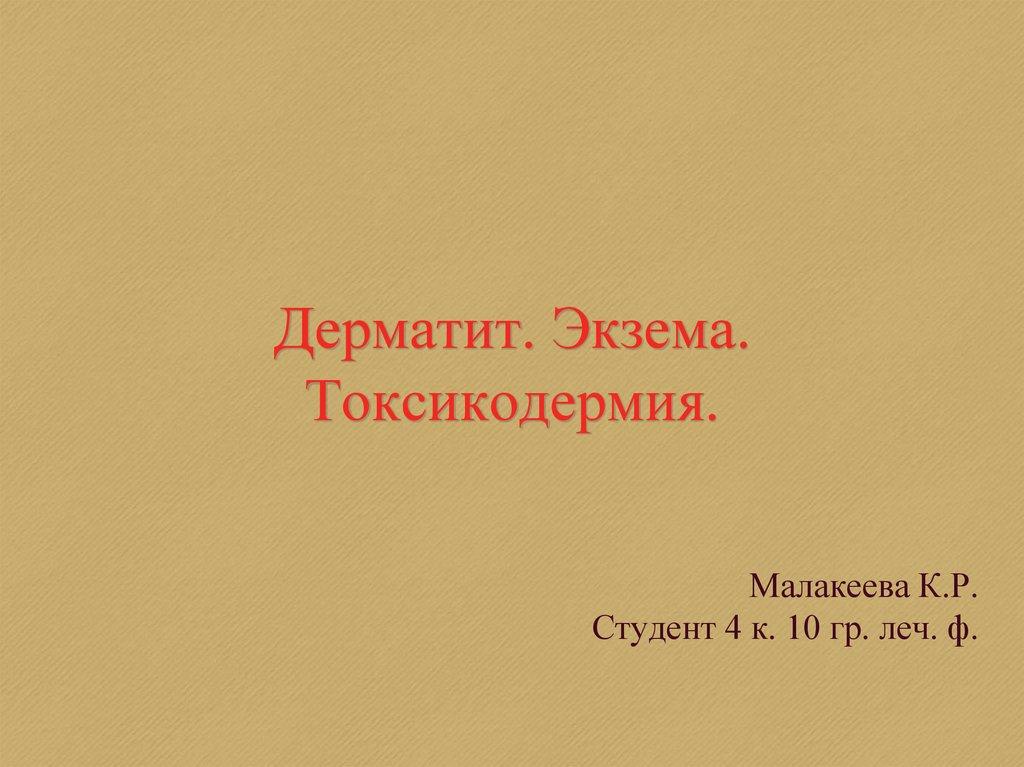 Фото экземы дерматит