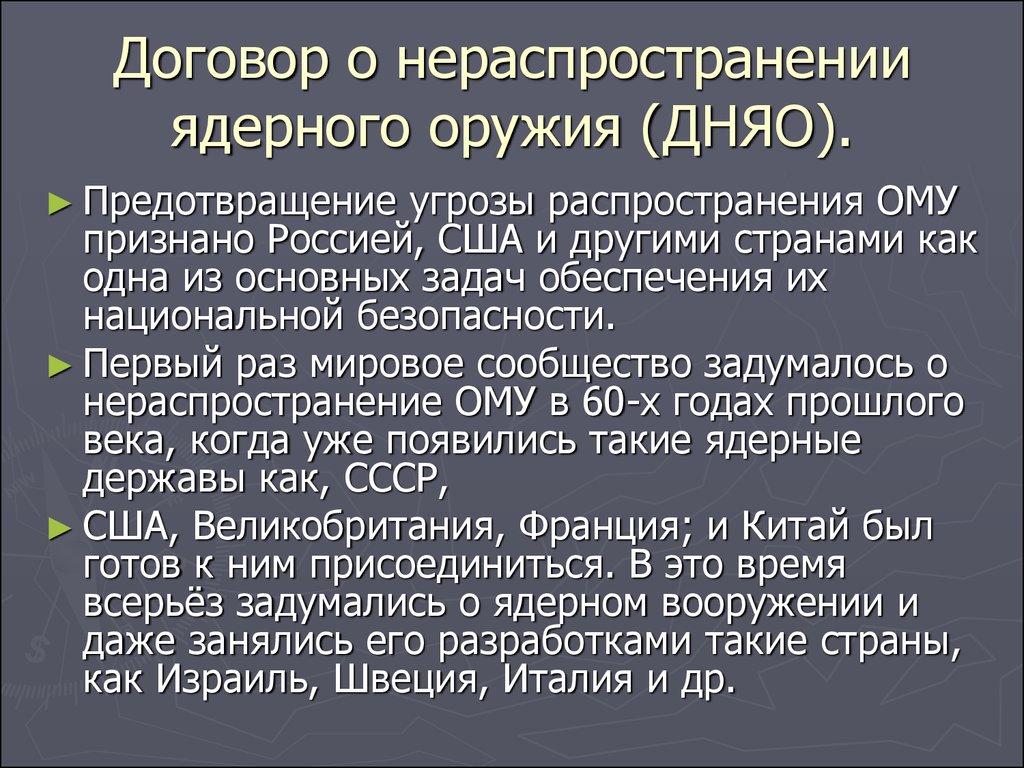 Реферат договор о нераспространении ядерного оружия Книжная азбука У нас вы можете скачать Реферат договор о нераспространении ядерного оружия в azw3 lit isilo djvu lrf epub prc txt fb2 html pdf chm tcr rtf