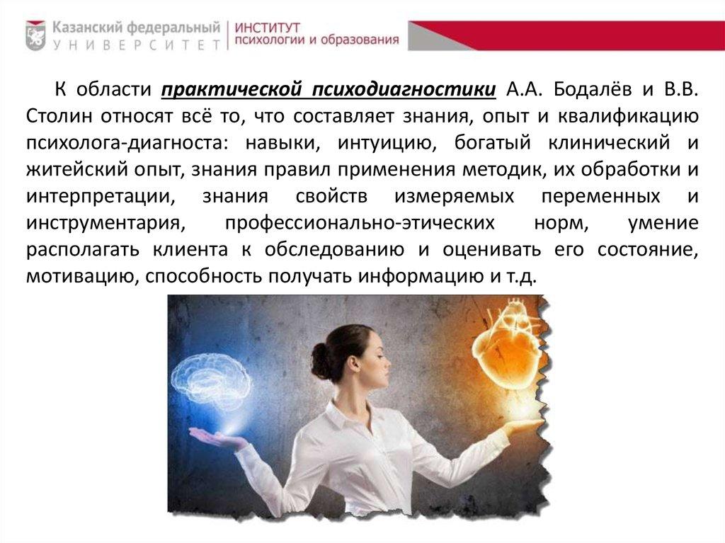 Бодалев, Столин Общая Психодиагностика