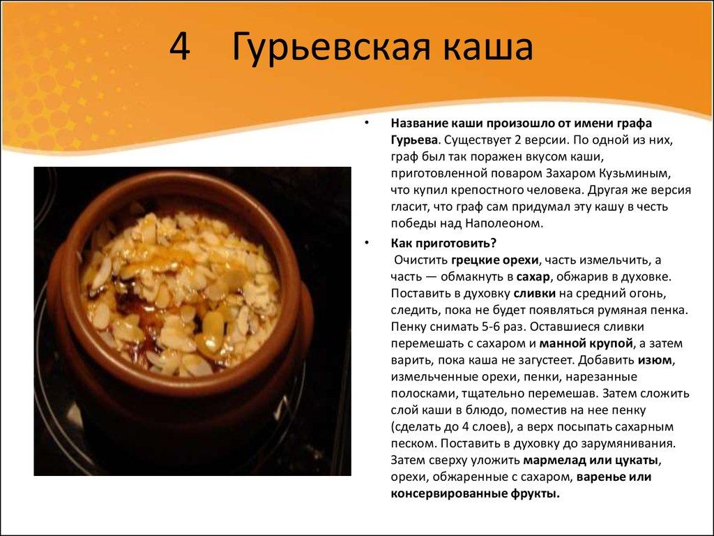 Диета при подагре рецепты блюд