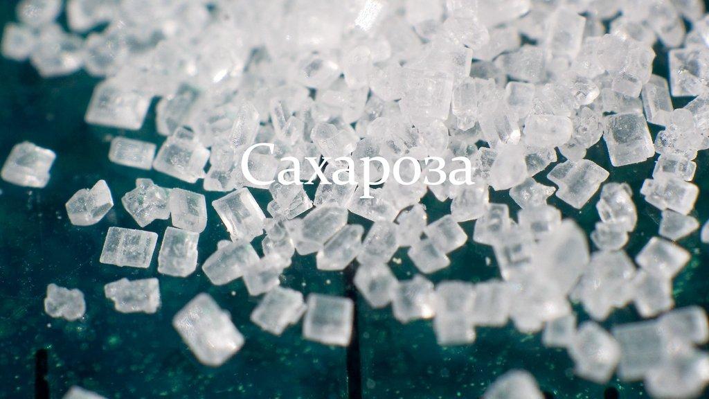 Дисахарид