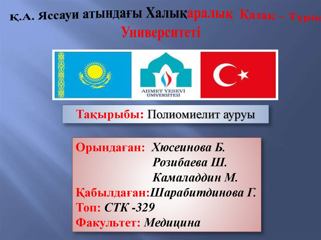 What is meaning for the kazakh word қалай in english?