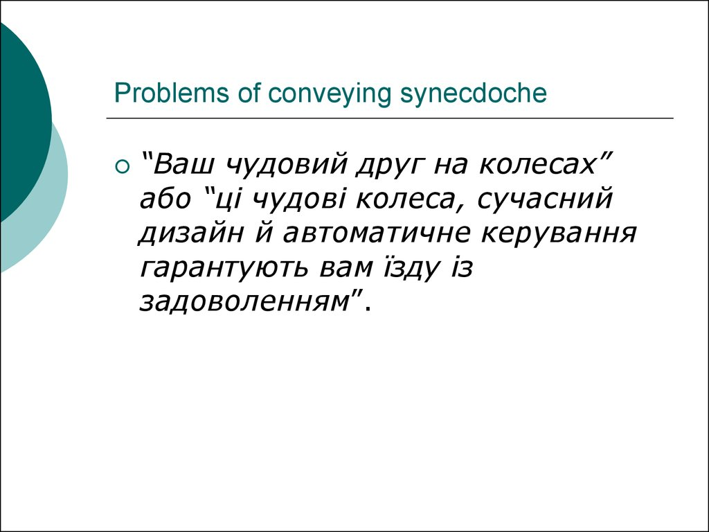 Problems of conveying synecdoche