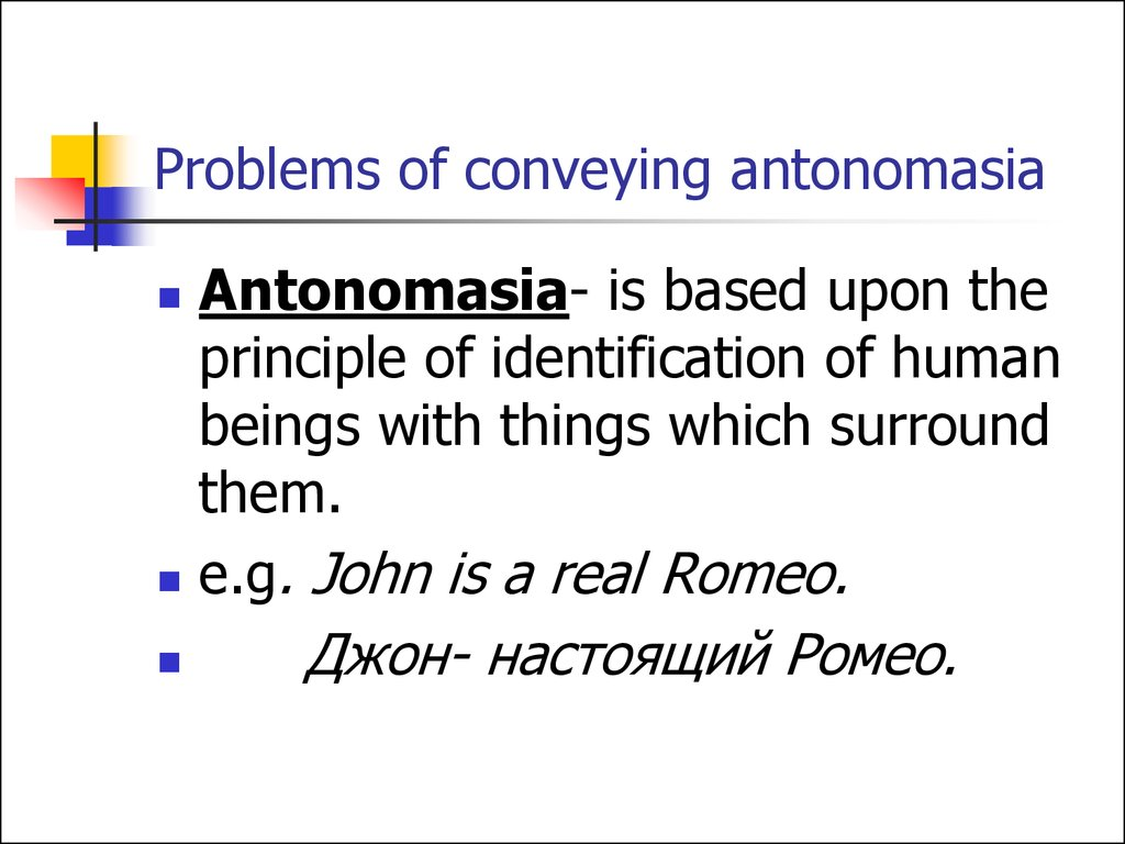 Problems of conveying antonomasia