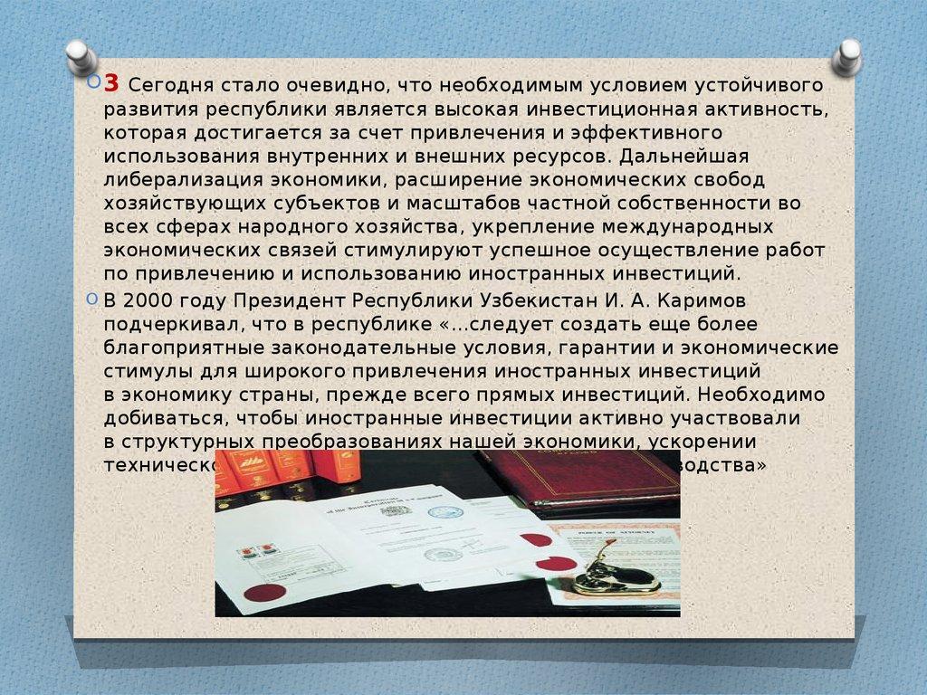 закономерности развития российского фондового рынка ppt