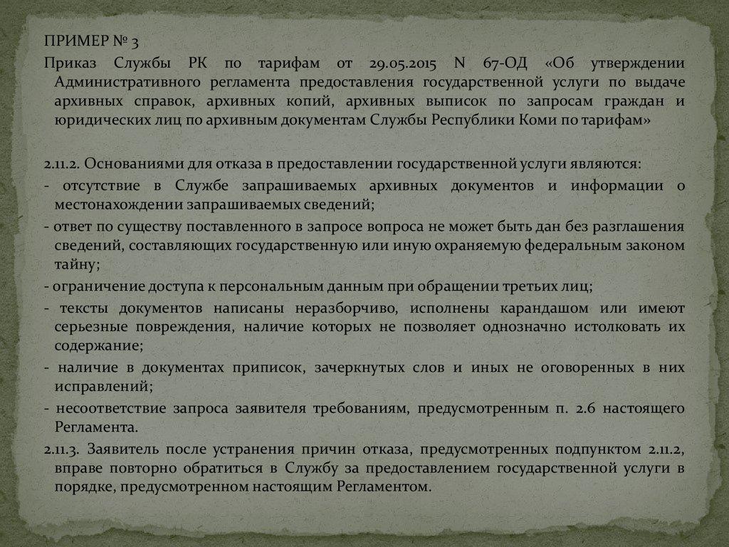 3 НДФЛ - Образец. Примеры заполнения