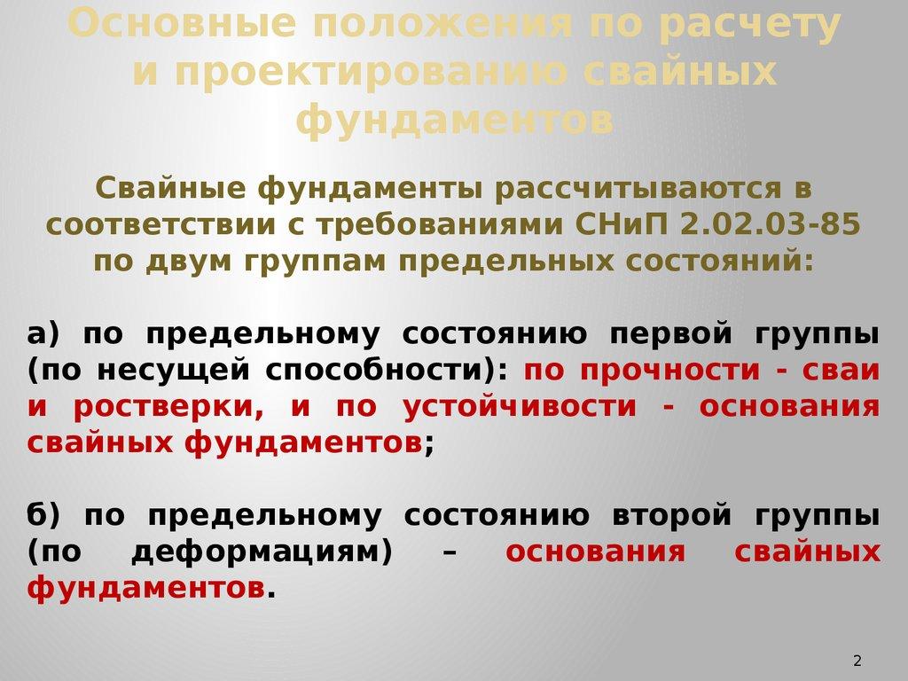 Пособие к СНиП 1040385 Пособие по определению
