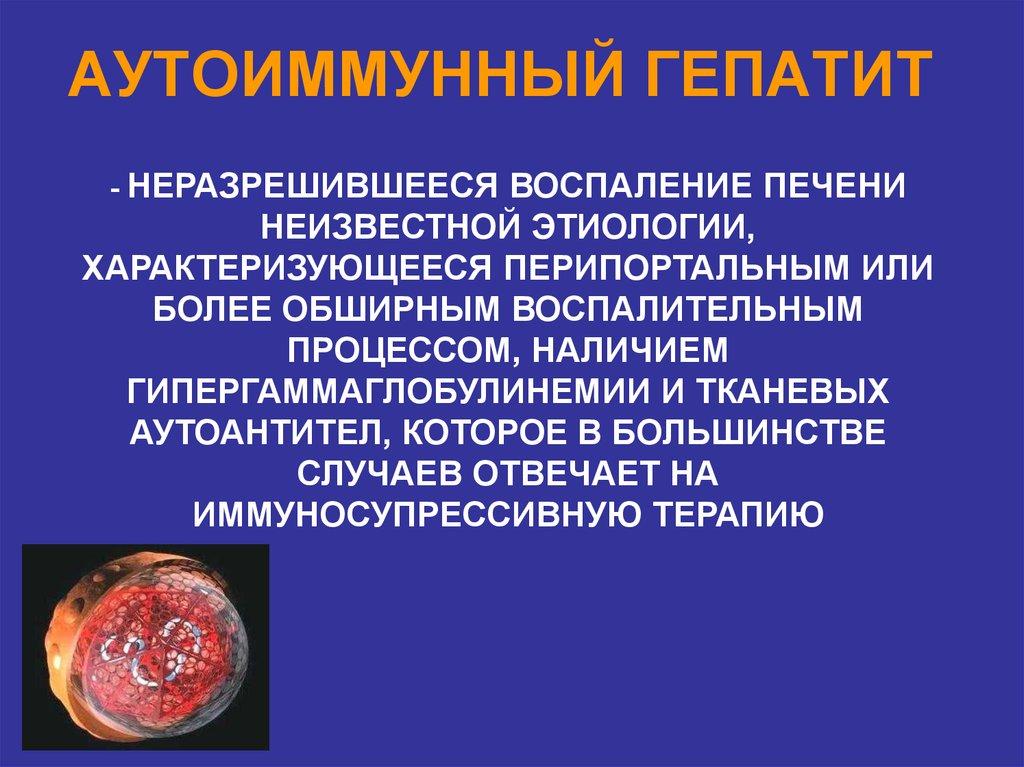 Аутоиммунный гепатит – причины, симптомы и лечение ...