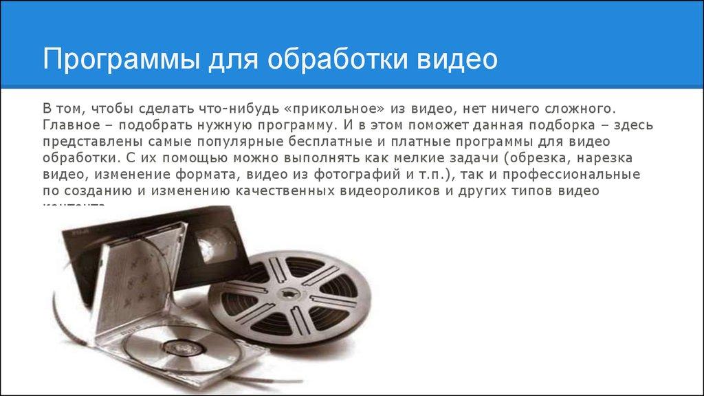 знакомство с программой movie