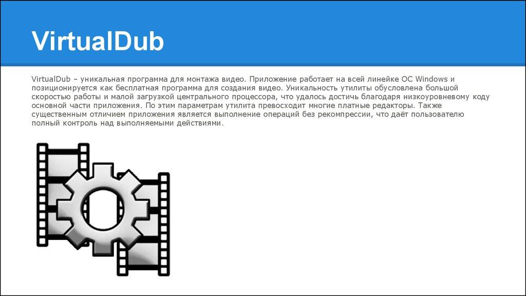 Виндовс для создания видео для 7 программу