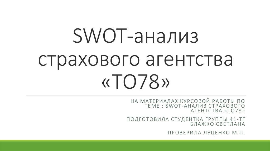http://cf.ppt-online.org/files/slide/t/tMJI09aO8li2EByfFZXUARKsx3qdhpnPwcQ7HC/slide-0.jpg