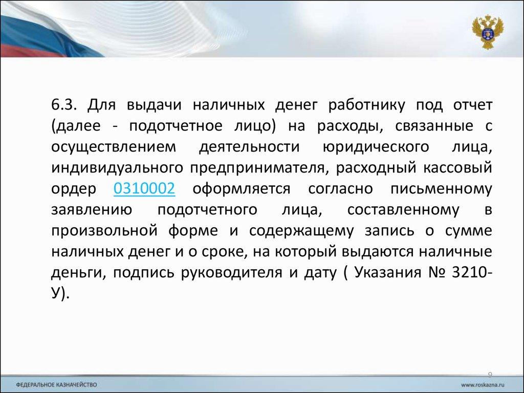 Инструкция по бюджетному учету для автономных учреждений