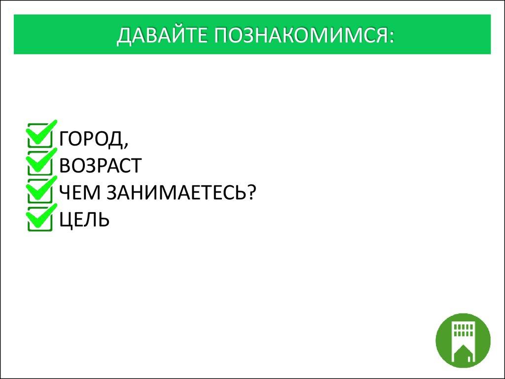 давайте познакомимся на канале россия