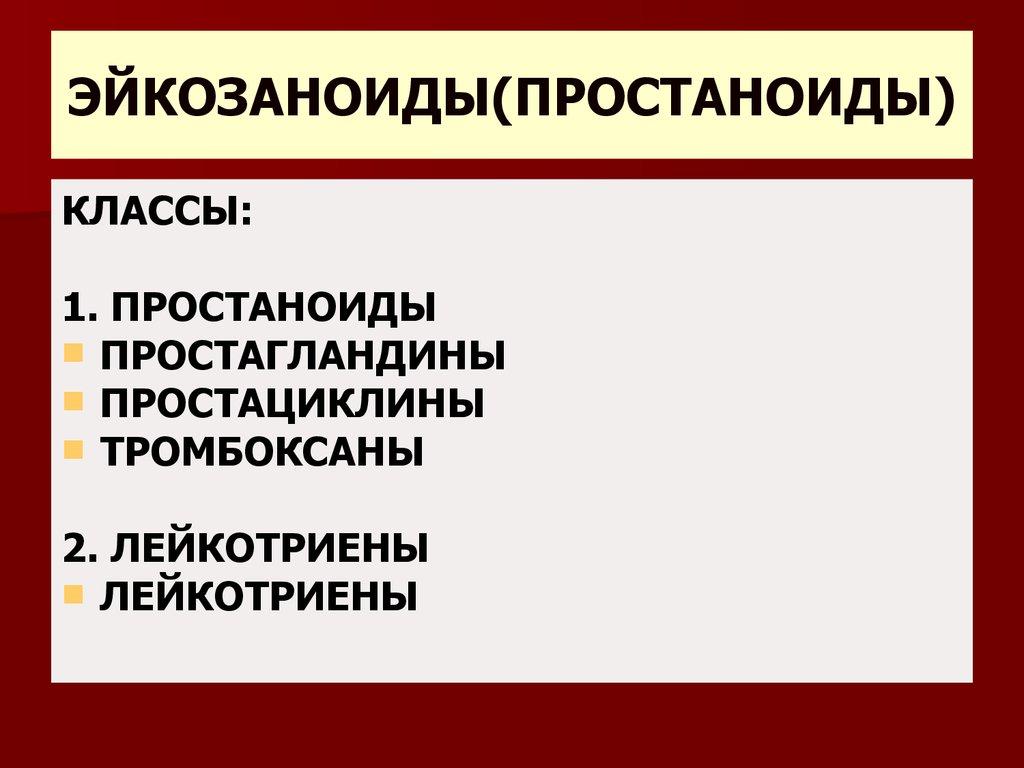 статины классификация показания и противопоказания к применению
