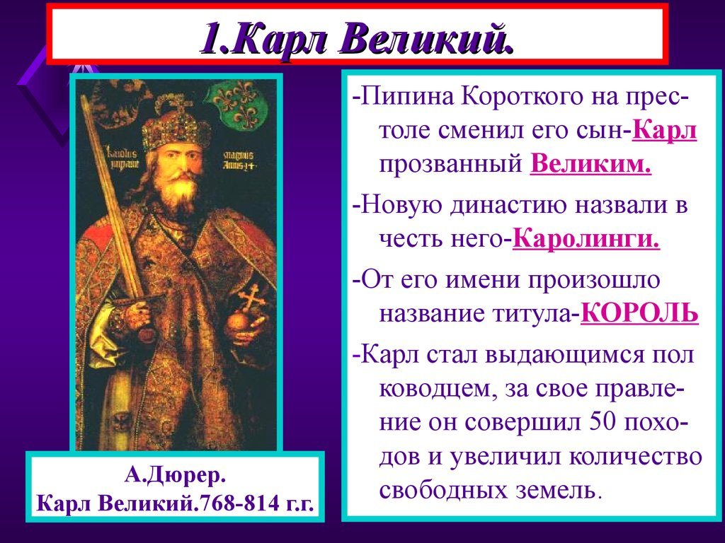 Возникновение И Распад Империи Карла Великого Презентация