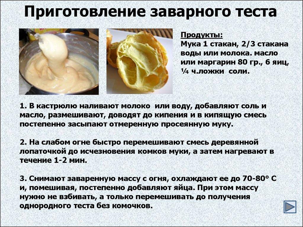 Рецепт тесто из заварного крема