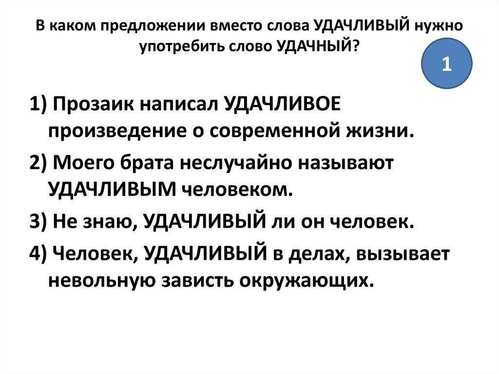 паронимы в русском языке курсовая работа