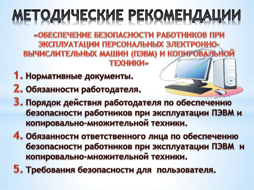 Инструкция По Охране Труда При Работе Зубного Техника