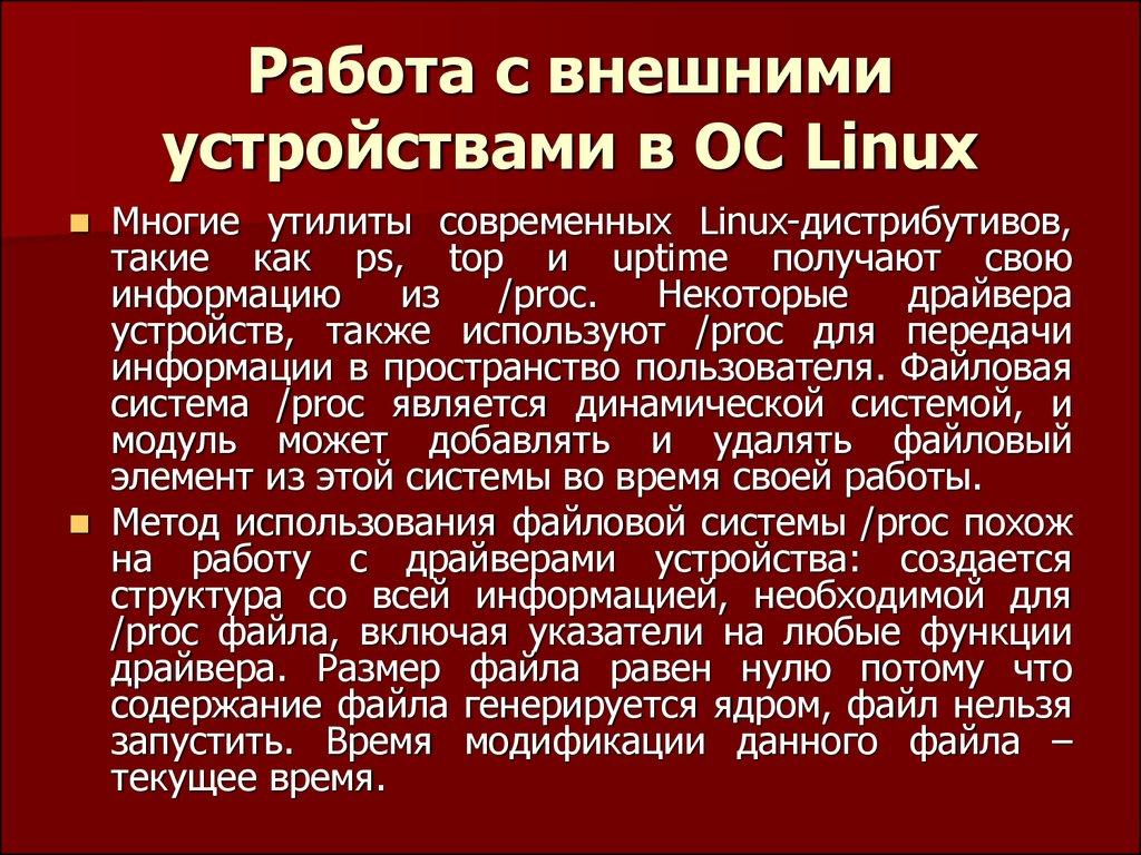 лабораторная работа знакомство с ос linux