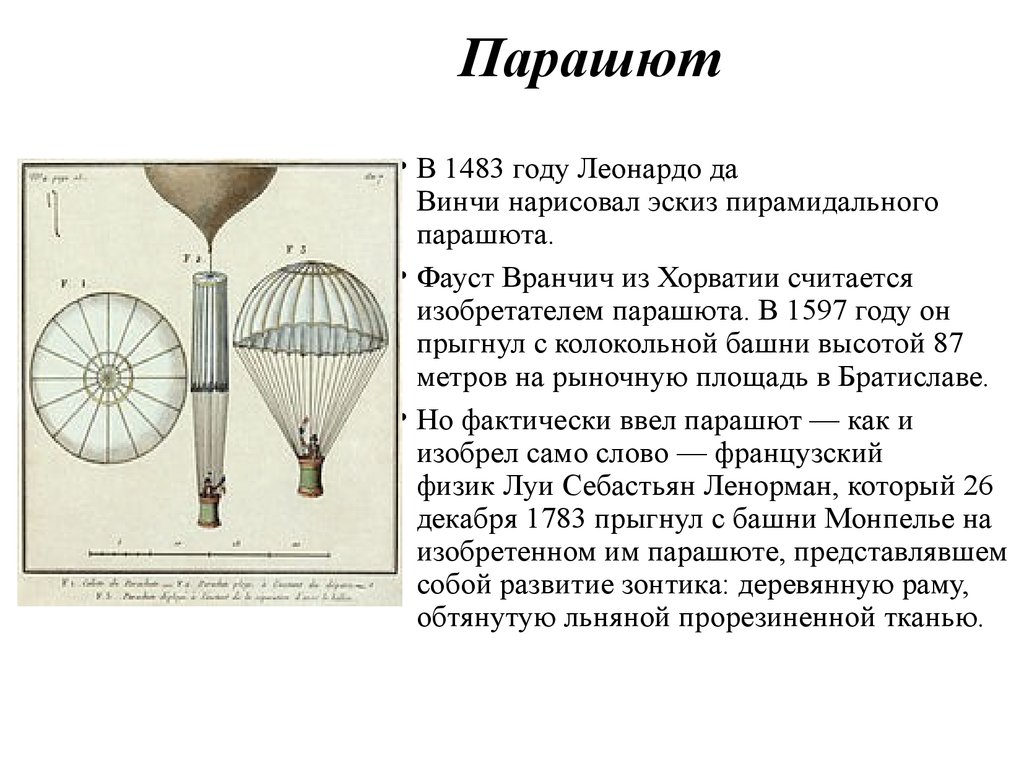 презентация на тему изобретатели 15-18 веков