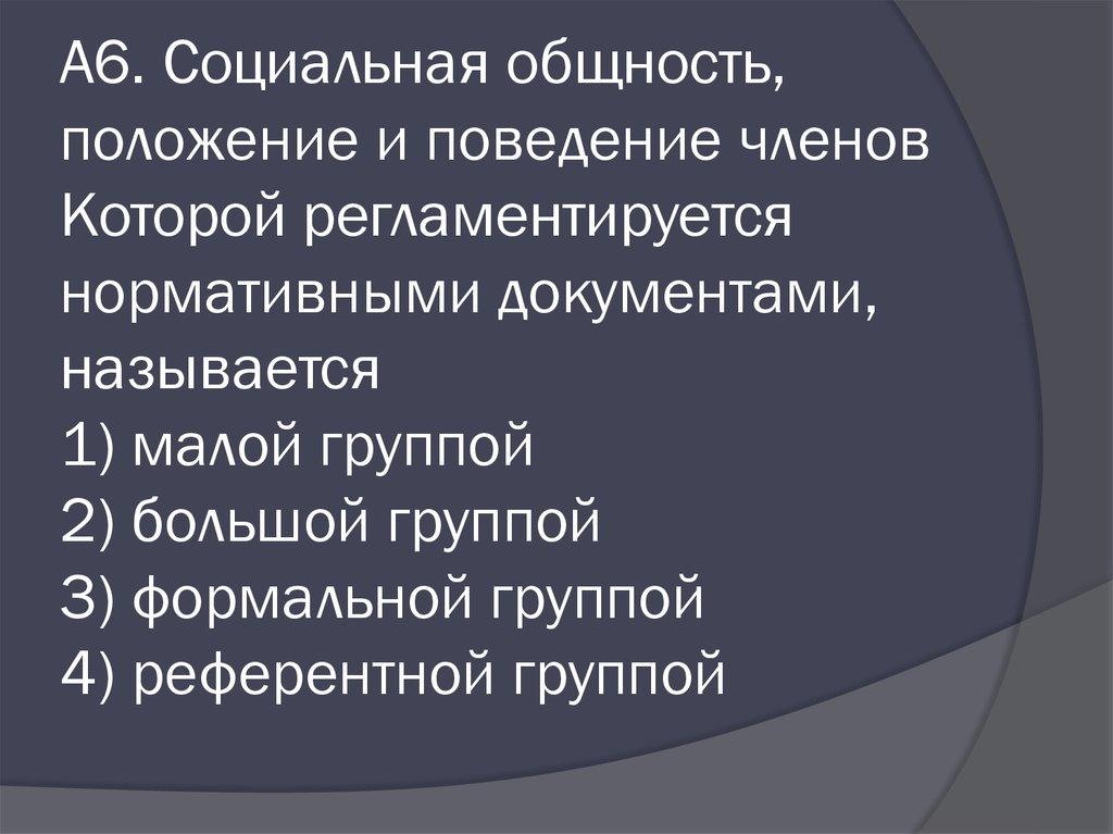 презентация гиа русский язык а6