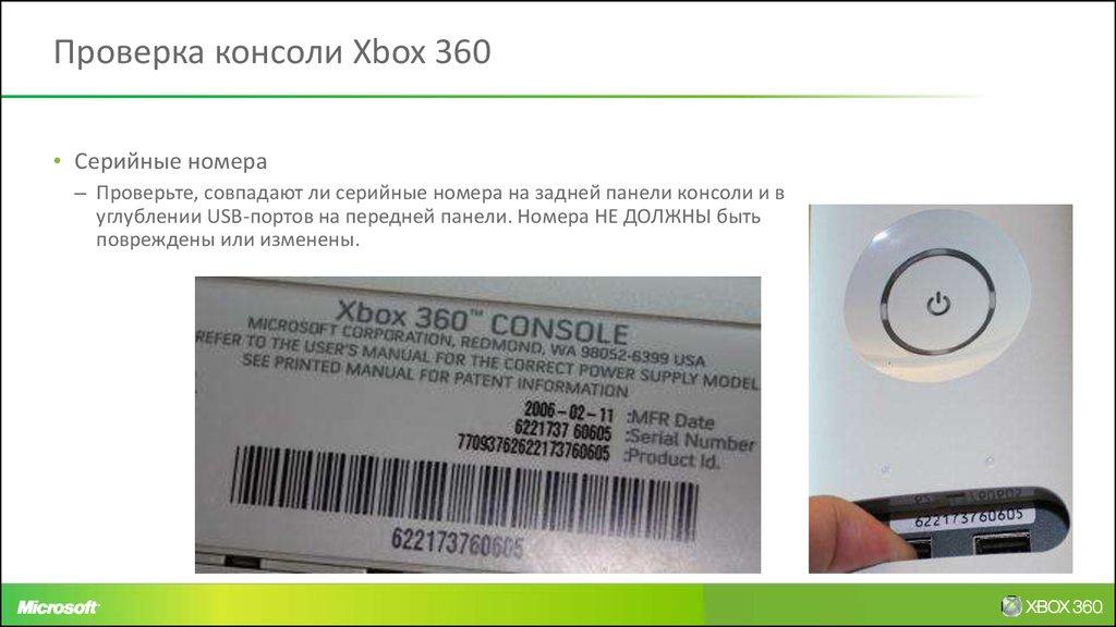 Где находится xbox 360