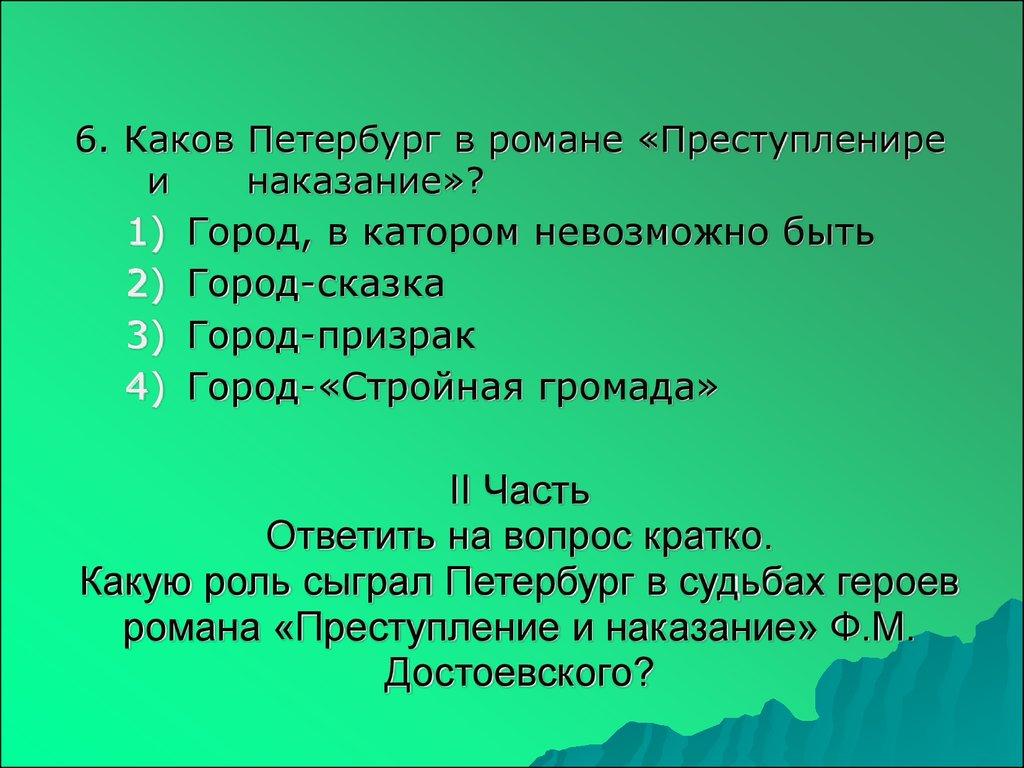 Краткое Содержание Достоевский Преступление И Наказание