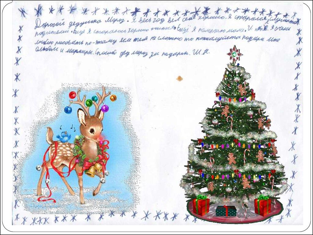 Стихи про дед мороза для детей 8-9 лет