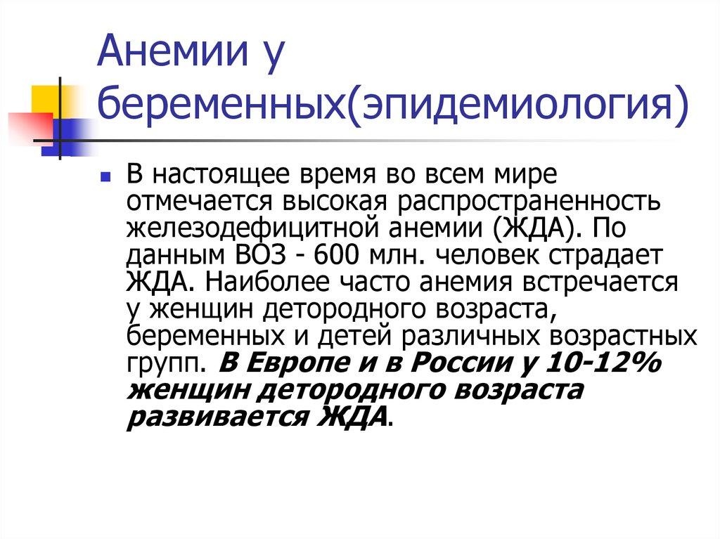 Латентная анемия у беременных 36