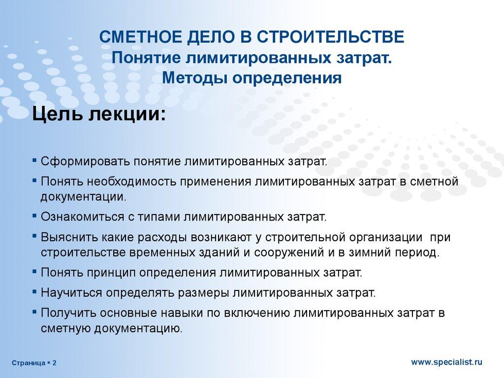 инструкция по составлению сметной документации №51